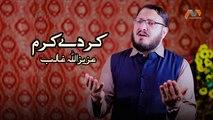 New Humd 2019 - Karde Karam - Azizullah Ghalib New Humd - New Naat, Humd 1440/2019