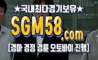 인터넷일본경마사이트 S G M 58 . 시오엠 ꊨ