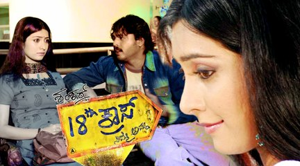 18th cross | Kannada New Movie | Deepika | Radhika Pandit | Vinay Prasad |