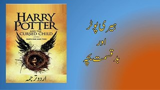 Harry Potter and the Cursed Child- In Urdu