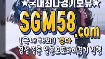 스크린경마사이트주소 ♂ SGM58.CoM £ 서울경마