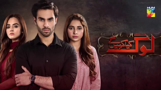 Log Kia Kahengay Epi 54 HUM TV Drama 18 April 2019