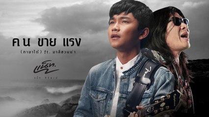Nat Siripong - Kon Kai Rang
