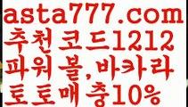 【토토사이트순위】【❎첫충,매충10%❎】안전한 사설놀이터【asta777.com 추천인1212】안전한 사설놀이터【토토사이트순위】【❎첫충,매충10%❎】