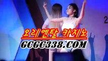 ✅현금라이브카지노✅ 【  GCGC338.COM 】 COD카지노 호텔바카라방법 실재베팅✅현금라이브카지노✅