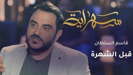حياة مختلفة عاشها الفنان العراقي قاسم السلطان قبل الشهرة.. ما قصته؟