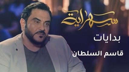 """الفنان العراقي قاسم السلطان يكشف لـ """"سهراية"""" بداياته مع الغناء"""