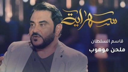 الكثير من عشاق قاسم السلطان لا يعرفون إتقانه للتلحين.. شاهد ماذا قال؟