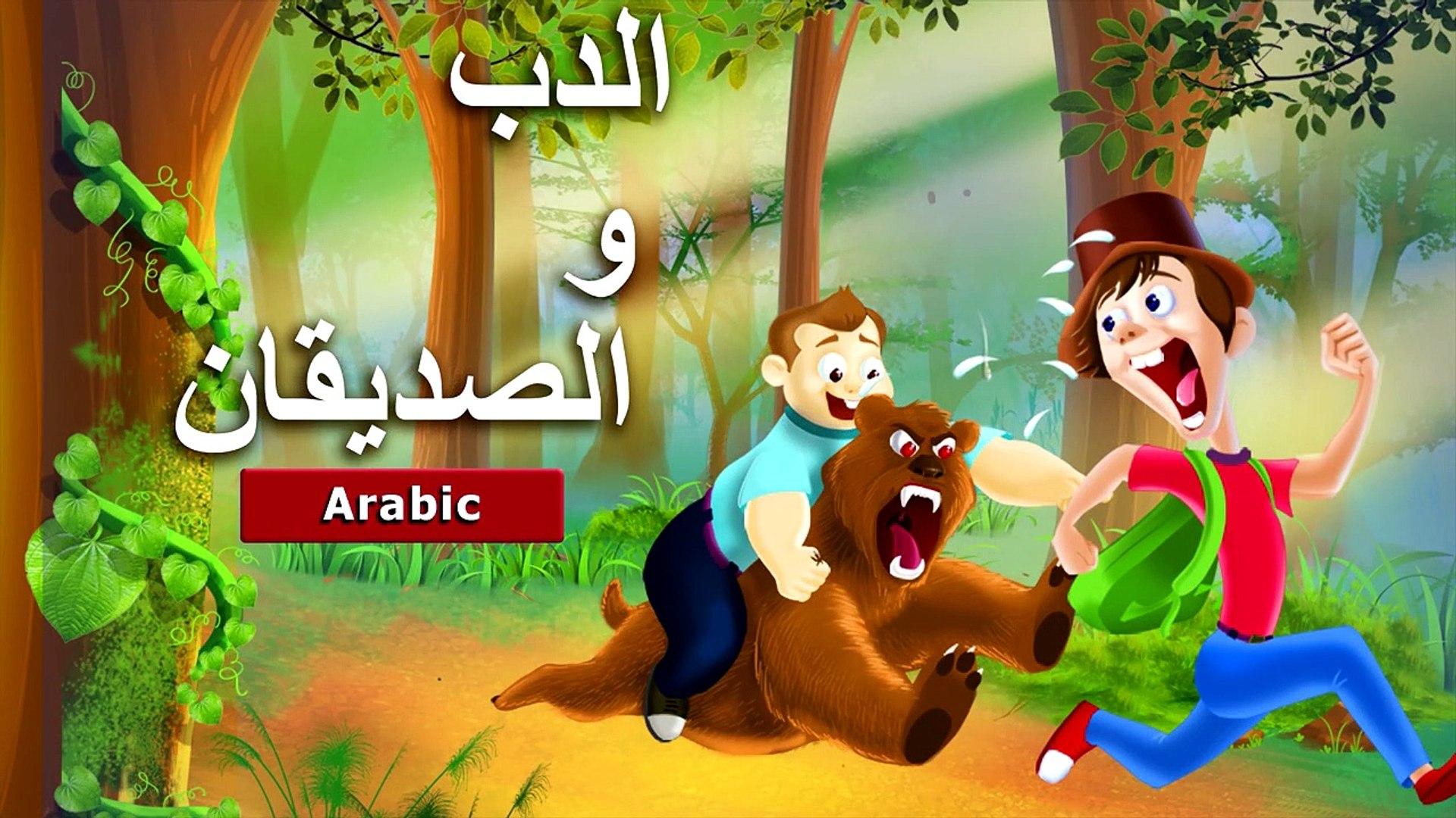 الدب و الصديقان | قصص اطفال | حكايات عربية