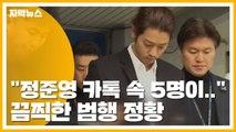 """[자막뉴스] """"정준영 대화방 멤버 5명이..."""" 끔찍한 범행 정황 / YTN"""