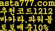 【카지노알본사】[[✔첫충,매충10%✔]]토토사이트【asta777.com 추천인1212】토토사이트【카지노알본사】[[✔첫충,매충10%✔]]
