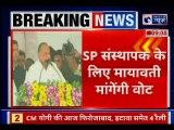 Lok Sabha Election 2019, Mulayam Singh Yadav to contest from Mainpuri,मायावती-मुलायम साझा करेंगे मंच