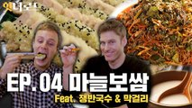 Korean patched foreigners try steamed garlic pork for the first time 마늘을 좋아하는 외국인이 마늘보쌈을 먹어본다면 [힛더로드 l 코리안브로스]