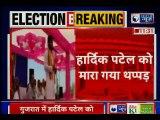 Hardik Patel slapped at his Gujarat Rally,  हार्दिक पटेल को चुनावी सभा में एक शख्स ने जड़ा थप्पड़