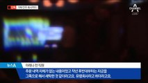 [단독]강남 유흥황제, '405호' 유령 술안주 회사로 탈세