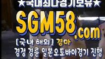 국내경마사이트 ▼ SGM58.COM ♀ 국내경마사이트