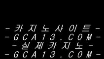 ✅라이셍스카지노✅ を 도박  ▶ gca13.com ▶ 실제카지노 ▶ 오리엔탈카지노 ▶ 호텔카지노 ▶ 실시간바카라 を ✅라이셍스카지노✅