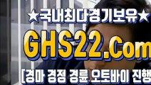 실시간경마사이트주소 ⇒ GHS22.COM ⇔ 서울경마