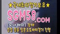 경마총판모집 ♨ (SGM 58. 시오엠) Χ