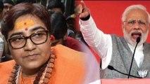 PM Modi का Sadhvi Pragya Thakur पर बड़ा बयान, Congress पर भारी पड़ेगी साध्वी | वनइंडिया हिंदी