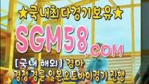 금요경마사이트 ★ SGM58.COM Θ