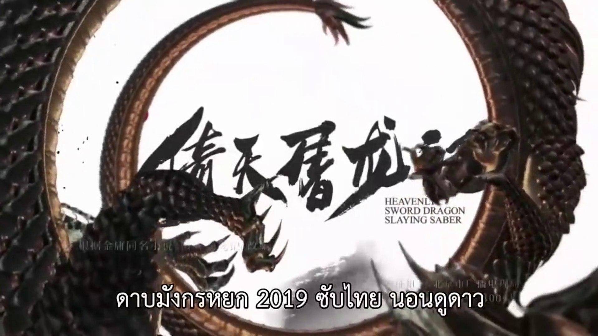 ดาบมังกรหยก2019 ซับไทย ตอนที่ 4