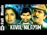 Kaaval Nilayam   Sarathkumar,Gouthami,K R Vijaya,Anandaraj   Tamil Superhit Movie HD
