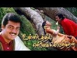 Unnidathil Ennai Koduthen ,  Ajith,Karthik,Roja ,  Tamil Superhit Tamil Movie HD