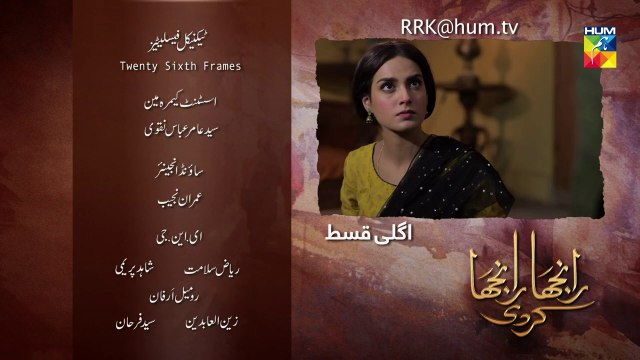 Ranjha Ranjha Kardi Epi 26 Promo HUM TV Drama 20  APRIL 2019