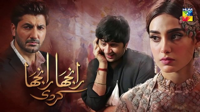Ranjha Ranjha Kardi Epi 25 HUM TV Drama 20 April 2019