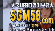 스크린경마사이트주소 ♧ SGM58.COM ◐ 일본경마사이트