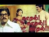 Tamil evergreen  Movie | Kadhal Kadhal Kadhal |Sankar Ganesh | A V Ramanan, Deepa, Suruli Rajan