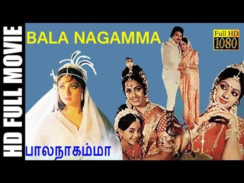 Tamil Full Movie | Bala Nagamma | Sarath Babu | Sridevi