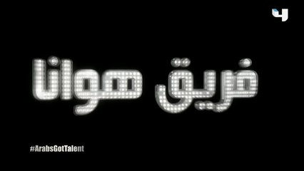 #ArabsGotTalent - فريق هوانا في لوحة راقصة بلباسهم المضيء على مسرح البرنامج