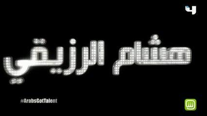 #ArabsGotTalent - هشام الرزيقي يبدع بخلق صورة أحمد حلمي من خلال الـ Pop Art