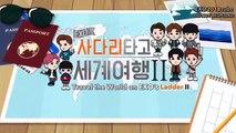 EXO's Ladder- Season 2 Episode 49 Engsub