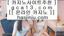 ✅화곡동카지노✅    ✅아시아게임  [ Δ www.hasjinju.com Δ ] - 바카라사이트주소ぶ인터넷카지노사이트추천ぷ카지노사이트ゆ온라인바카라✅    ✅화곡동카지노✅