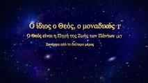 Ομιλία του Θεού «Ο Ίδιος ο Θεός, ο Μοναδικός (Ι') Ο Θεός είναι η Πηγή της Ζωής των Πάντων (Δ')»