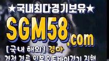 스크린경마사이트주소 ♣ 『SGM58.COM』 £ 일본경정경륜사이트