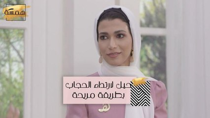 #MBChamsa - حيل لارتداء الحجاب بطريقة مريحة بعيداً عن الحرّ!