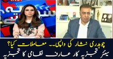 Reason's behind the return of Chaudhry Nisar