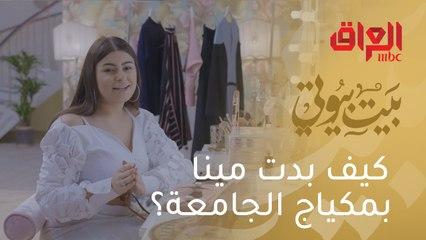 كيف بدت مينا الشيخلي بمكياج الجامعة؟