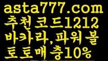 【카지노알본사】[[✔첫충,매충10%✔]]생활바카라【asta777.com 추천인1212】생활바카라【카지노알본사】[[✔첫충,매충10%✔]]