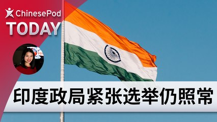 ChinesePod Today: India's Election Continues Amidst Political Tension  (simp. characters)