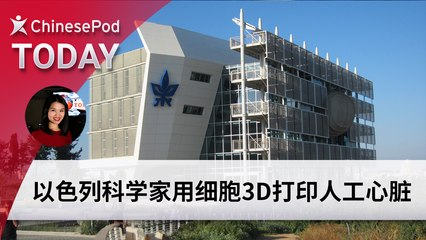 ChinesePod Today: Israeli Scientists Use Human Cells to 3D Print Heart (simp. characters)