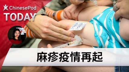 ChinesePod Today: Measles on the Rise (simp. characters)