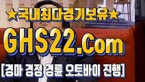 한국경마사이트주소 ♤ (GHS 22. 시오엠) ≡ 인터넷경마사이트주소