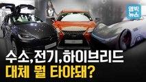 [엠빅뉴스] 1도 모르겠는 친환경차, 알기 쉽게 총정리!