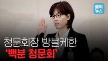 [엠빅X100분토론] '이미선 헌법재판관 논란'  기동민 vs 이만희, 창과 방패 대결!