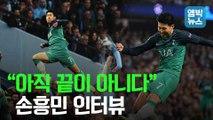 [엠빅뉴스] 챔스 4강 이끈 손흥민 경기 직후 인터뷰